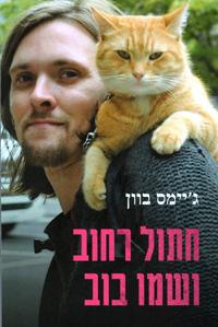 חתול ושמו בוב-2