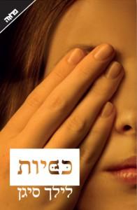 ספר: 'כפיות' מאת: לילך סיגן