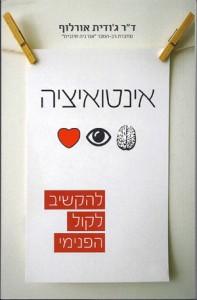 כריכת הספר: אינטואיציה- להקשיב לקול הפנימי